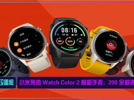 小米预热 Watch Color 2 智能手表:200 余款表盘