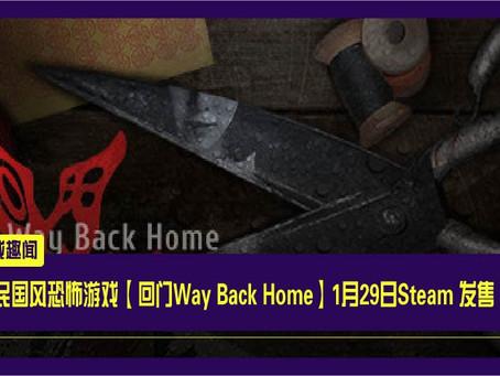 民国风恐怖游戏【回门Way Back Home】1月29日Steam 发售