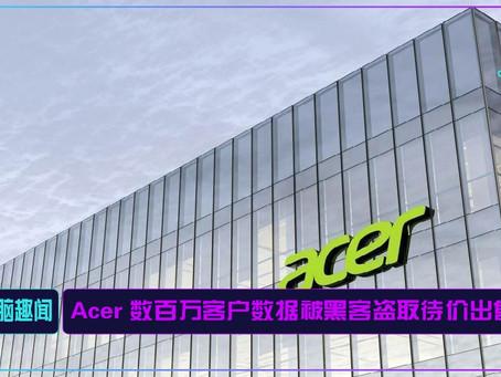 Acer 数百万客户数据被黑客盗取待价出售