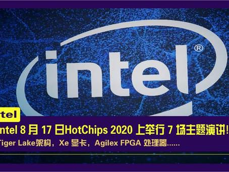 Intel 8 月 17 日HotChips 2020 上举行 7 场主题演讲:Tiger Lake架构,Xe 显卡,Agilex FPGA 处理器......