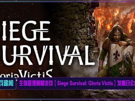 生存管理策略游戏【Siege Survival: Gloria Victis】发售日公布