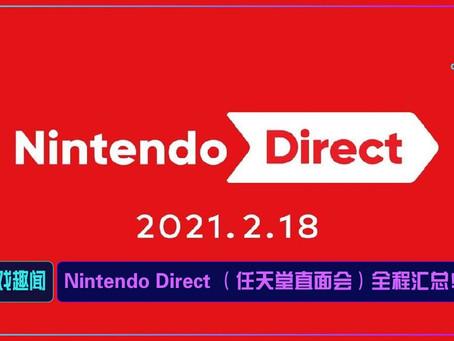 Nintendo Direct (任天堂直面会)全程汇总