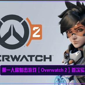 第一人称射击游戏【Overwatch 2】首次实机演示公布