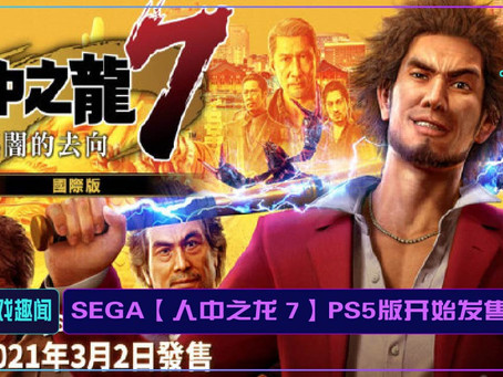 SEGA【人中之龙 7】PS5版开始发售