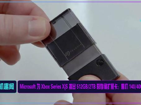 Microsoft 为 Xbox Series X S 推出 512GB/2TB 的存储扩展卡:售价 140/400 USD