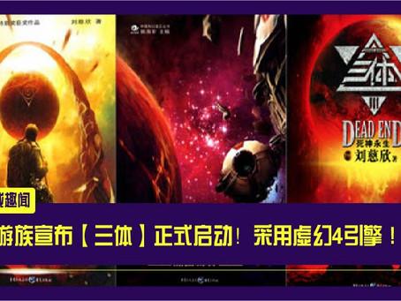 游族宣布【三体】正式启动!采用虚幻4引擎