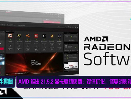 AMD 推出 21.5.2 显卡驱动更新:提供优化,修复阴影损坏