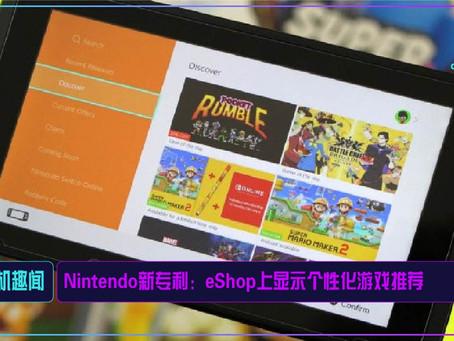 Nintendo新专利:eShop上显示个性化游戏推荐