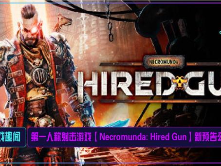 第一人称射击游戏【Necromunda: Hired Gun】新预告公布