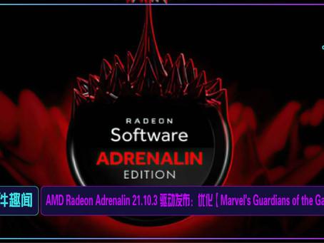 AMD Radeon Adrenalin 21.10.3 驱动发布:优化【Marvel's Guardians of the Galaxy】