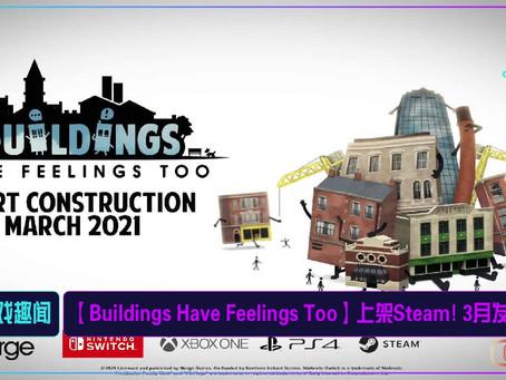 【Buildings Have Feelings Too】上架Steam!3月发售
