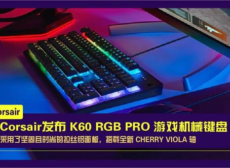 Corsair发布 K60 RGB PRO 游戏机械键盘,搭载全新 CHERRY VIOLA 轴