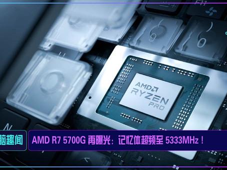 AMD R7 5700G 再曝光:记忆体超频至 5333MHz