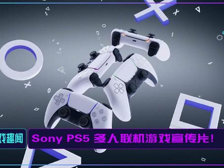 Sony PS5 多人联机游戏宣传片