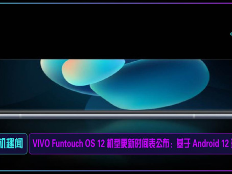 VIVO Funtouch OS 12 机型更新时间表公布:基于 Android 12 开发