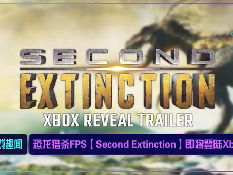恐龙猎杀FPS【Second Extinction】即将登陆Xbox