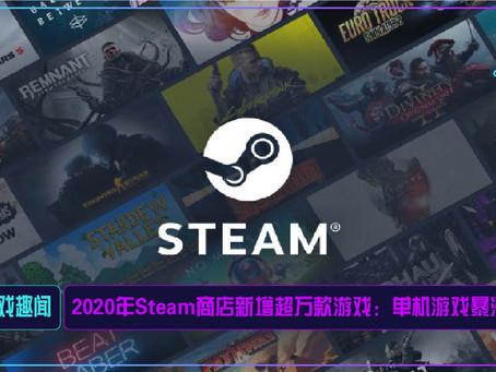 2020年Steam商店新增超万款游戏:单机游戏暴涨