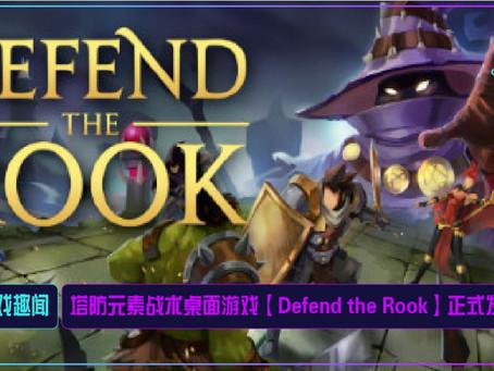 塔防元素战术桌面游戏【Defend the Rook】正式发售