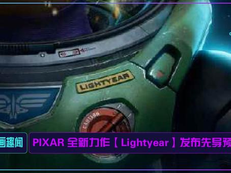 PIXAR 全新力作【Lightyear】发布先导预告