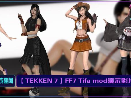 【TEKKEN 7】FF7 Tifa mod演示影片