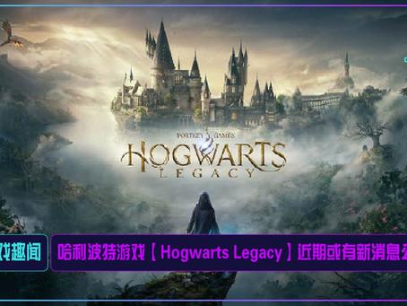 哈利波特游戏【Hogwarts Legacy】近期或有新消息公布