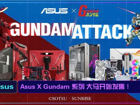 Asus X Gundam 系列 大马开始发售