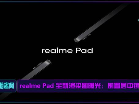 realme Pad 全新渲染图曝光:前置居中镜头
