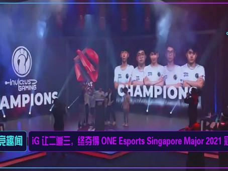 iG 让二追三,终夺得 ONE Esports Singapore Major 2021 冠军