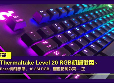 Thermaltake Level 20 RGB机械键盘