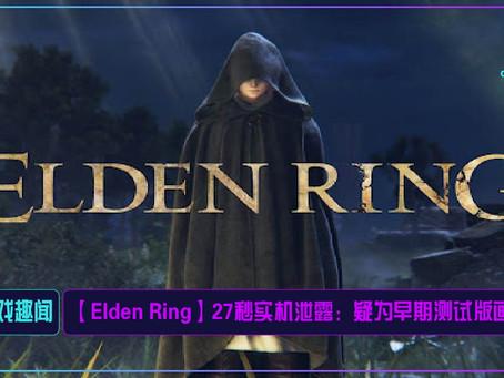 【Elden Ring】27秒实机泄露:疑为早期测试版画面