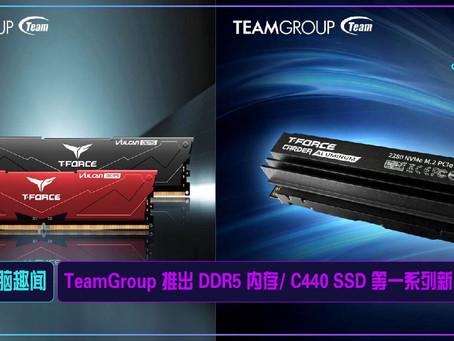 TeamGroup 推出 DDR5 内存/ C440 SSD 等一系列新品