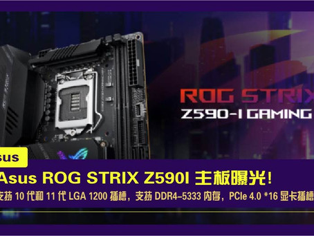 Asus ROG STRIX Z590I 主板曝光:支持 10 代和 11 代 LGA 1200 插槽,支持 DDR4-5333 内存,PCIe 4.0 *16 显卡插槽
