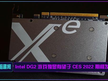 Intel DG2 游戏独显有望于 CES 2022 期间发布