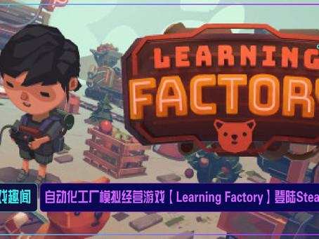 自动化工厂模拟经营游戏【Learning Factory】登陆Steam!