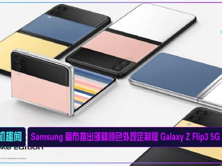 Samsung 宣布推出多种颜色外观定制版 Galaxy Z Flip3 5G 手机