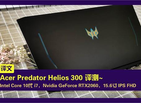 Acer Predator Helios 300 评测:Intel Core 10代 i7、Nvidia GeForce RTX2060、15.6吋 FHD IPS荧幕