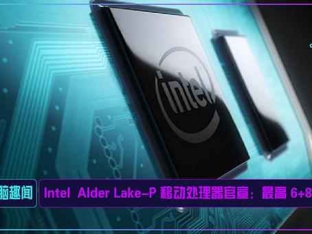 Intel  Alder Lake-P 移动处理器官宣:最高 6+8 核