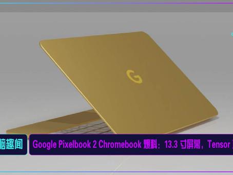 Google Pixelbook 2 Chromebook 爆料:13.3 寸屏幕,Tensor 芯片