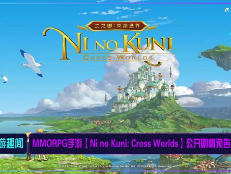 MMORPG手游【Ni no Kuni: Cross Worlds】公开剧情预告片