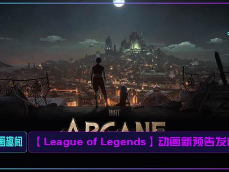 【League of Legends】动画新预告发布