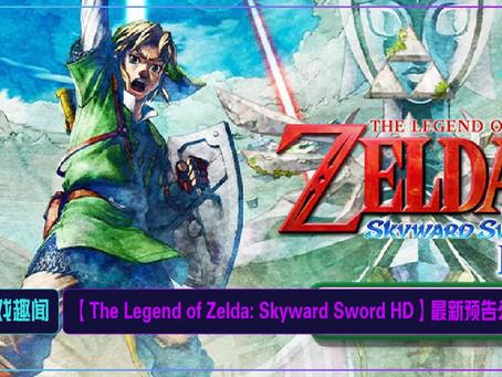 【The Legend of Zelda: Skyward Sword HD】最新预告公布