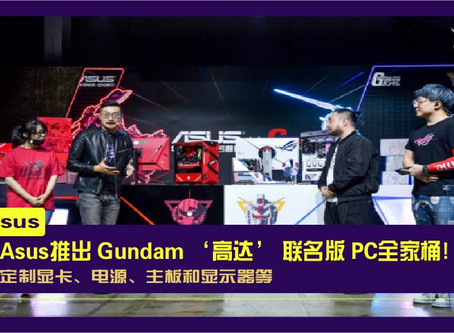 Asus推出 Gundam '高达' 联名版 PC全家桶:定制显卡、电源、主板和显示器等
