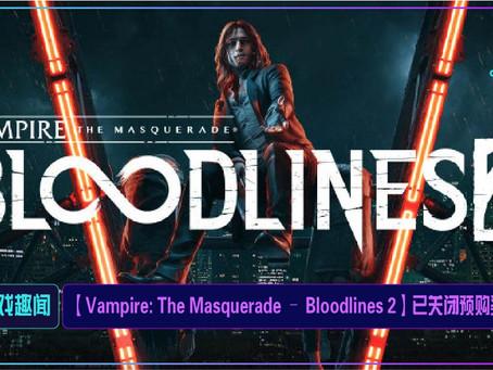 【Vampire: The Masquerade – Bloodlines 2】已关闭预购渠道