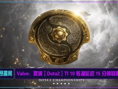 Valve:取消【Dota2】TI 10 转播延迟 15 分钟的限制