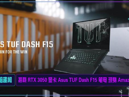 搭载 RTX 3050 显卡 Asus TUF Dash F15 笔电 现身 Amazon