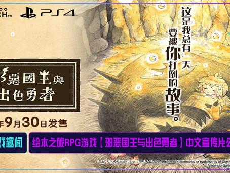 绘本之旅RPG游戏【邪恶国王与出色勇者】中文宣传片公布