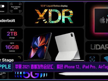 苹果 2021 春季发布会总汇:紫色 iPhone 12、iPad Pro、AirTag、iMac等