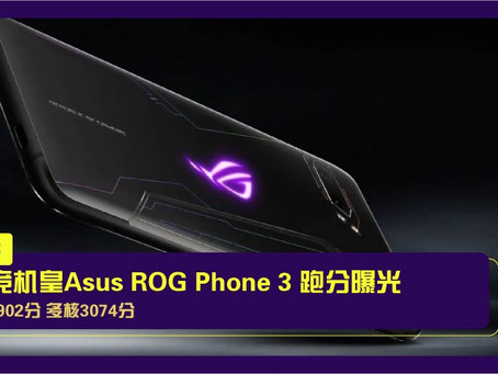 电竞机皇Asus ROG Phone 3 跑分曝光