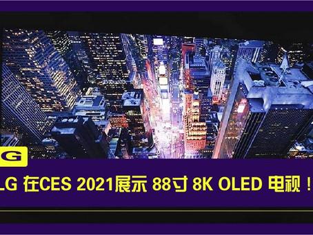 LG 在CES 2021展示 88寸 8K OLED 电视