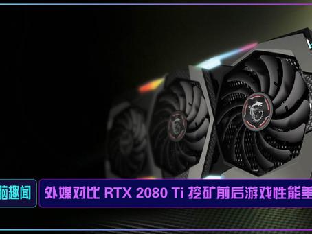 外媒对比 RTX 2080 Ti 挖矿前后游戏性能差距